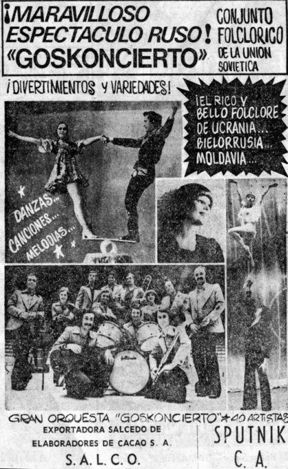 Газета 14 июля 1977