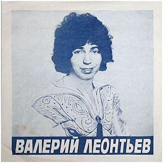 Валерий леонтьев дискография скачать торрент.
